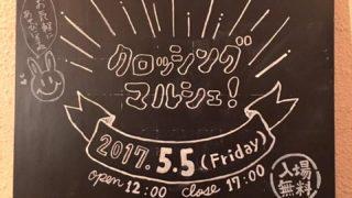 5/5(金)に新代田で出張アイコン屋さん!