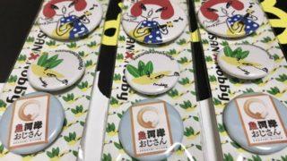 Nobby×魚河岸おじさんのコラボグッズ発売!