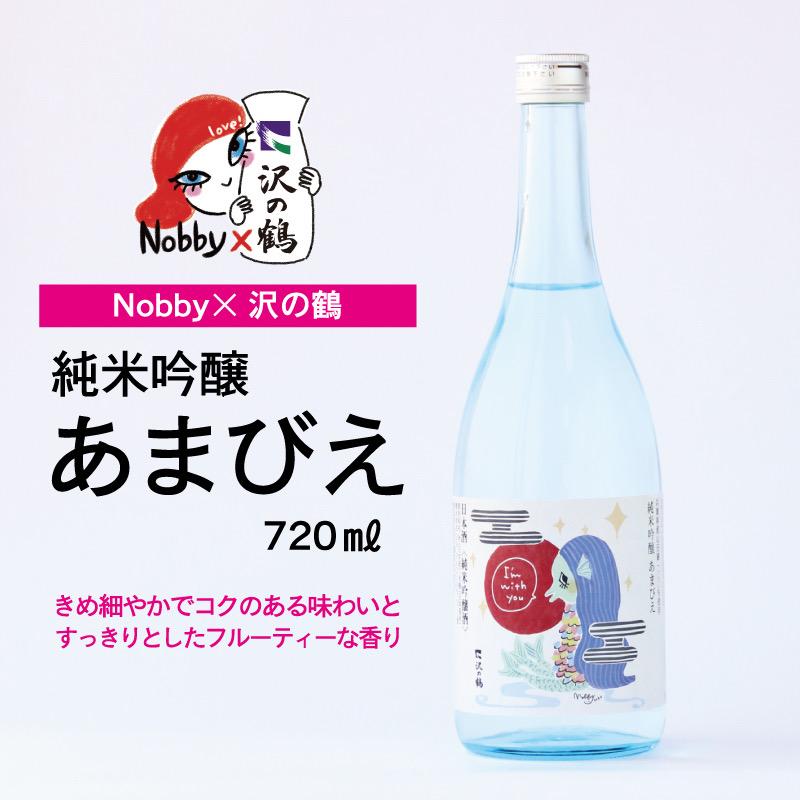 「純米吟醸あまびえ」Nobby×沢の鶴