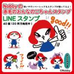 LINEスタンプ「Nobbyの赤毛のおんなのこちゃんスタンプ」をリリース!