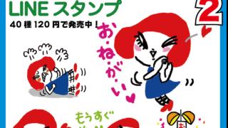NobbyのLINEスタンプ第2弾をリリース!