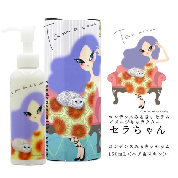 タマコンデンスみるきぃセラム(ヘア&スキンミルク)