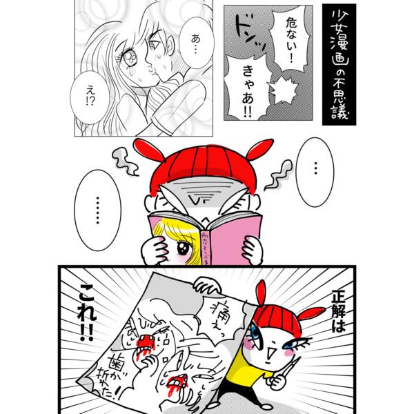 漫画「引きこもリータ・ユメコちゃん」
