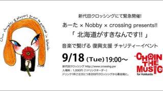 9/18(火)北海道地震復興支援チャリティーイベントのお知らせ