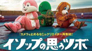 8/16公開映画「イソップの思うツボ」に参加