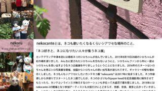 10/8〜14大阪中津で猫アートイベントに参加します。